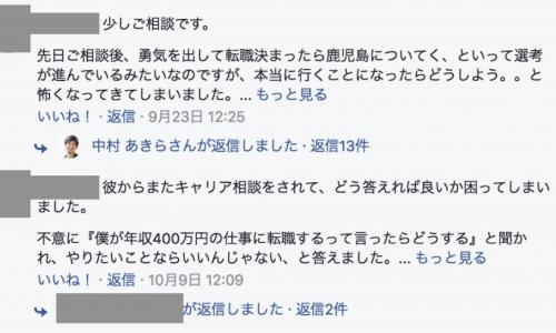 中村あきらに直接質問できるFacebookグループ