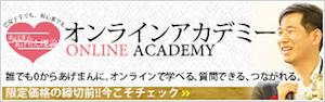 あげまん理論オンラインアカデミー