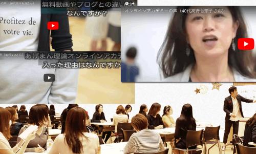 【動画インタビュー】あげまん理論オンラインアカデミーに入った理由とは?