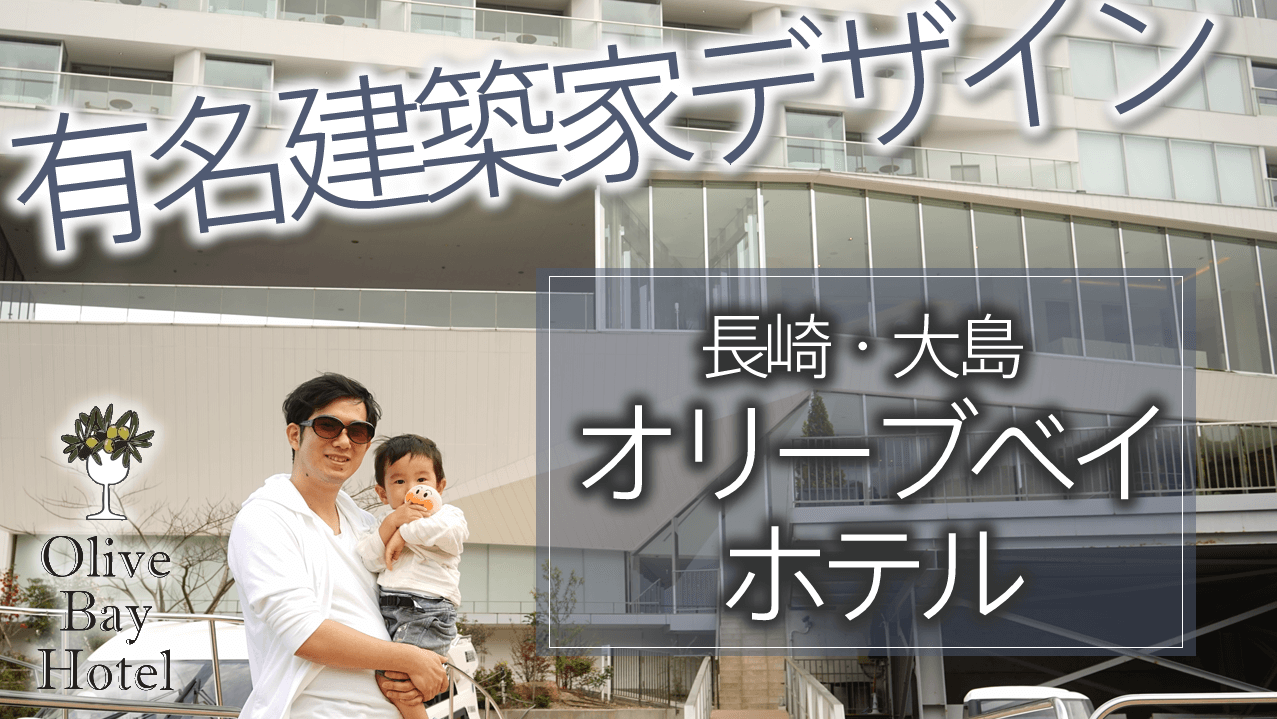 有名建築家・隈研吾がデザイン!長崎・大島オリーブベイホテルに泊まってきた!