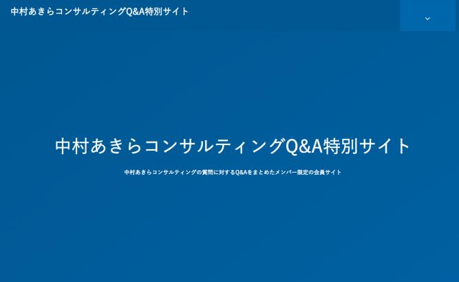 中村あきらコンサルティングQ&A特別サイト