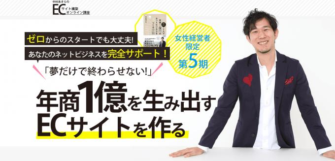 中村あきらの「ECサイト構築:オンライン講座【女性経営者限定】ゼロからのスタートでも大丈夫!あなたのネットビジネスを完全サポート!夢で終わらせない!たった6ヵ月で、【年商1億】を生み出す「ECサイト構築」