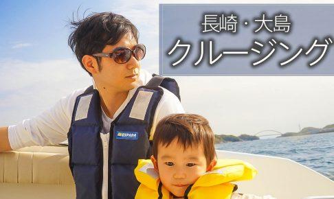 【長崎】大島オリーブベイホテルでクルージング!プライベートビーチも!
