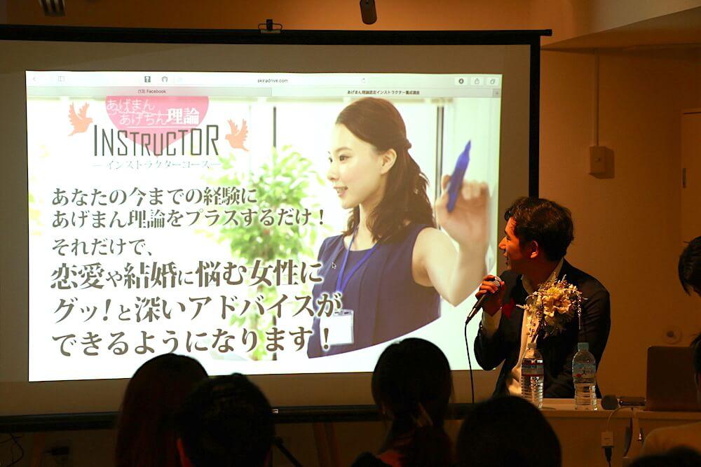 認定インストラクター講座のオンライン説明会を開催します!