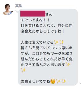 認定コンサルタント中野真里さん