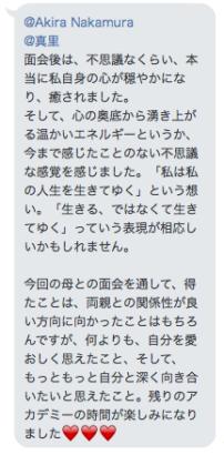 リアルアカデミー 村井知恵さんLINE