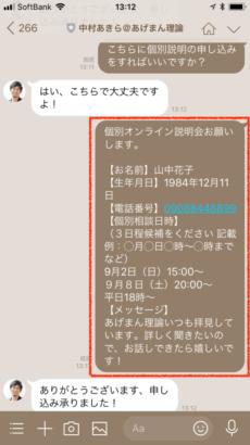 LINE@申し込み例