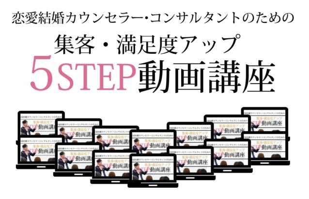 恋愛結婚カウンセラー・コンサルタントのための 集客・満足度アップ5ステップ動画講座