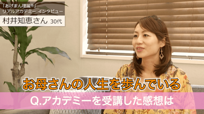 あげまん理論リアルアカデミーの声竹井智花さん・お母さんの人生を歩んでいる