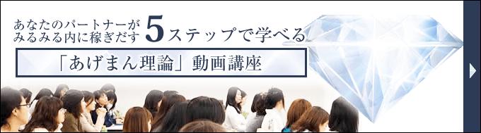 メールマガジン「あげまん理論」5ステップ動画講座