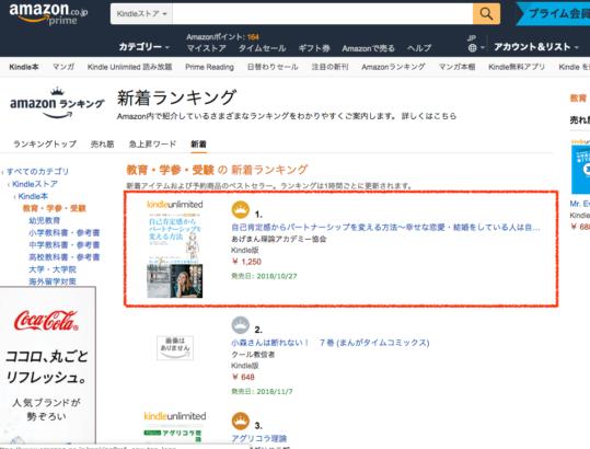 Amazon教育・受験部門1位