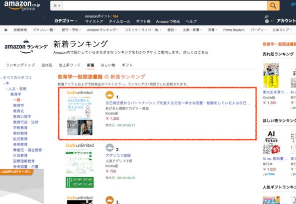 Amazon教育一般図書1位