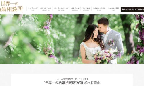 あげまん理論が学べる結婚相談所「世界一の結婚相談所」のサイトがオープンしました