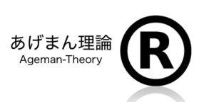 あげまん理論の商標について