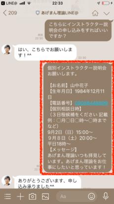 個別インストラクター説明会LINE@申し込み