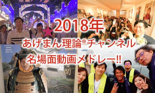 2018年振り返り!あげまん理論チームやインストラクターが日本全国に!