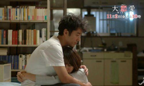 ドラマ「大恋愛〜僕を忘れる君と」