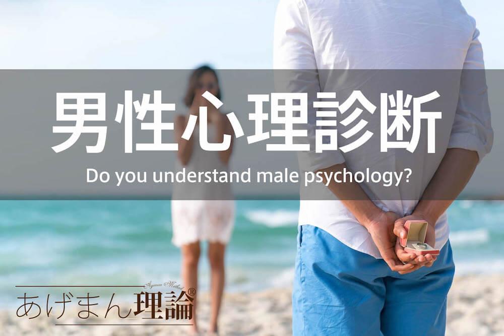 男性心理診断