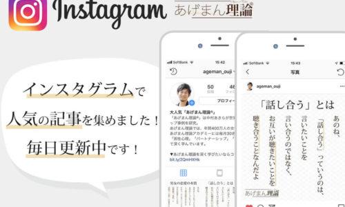 Instagramの人気記事を紹介!みんなの#あげまん理論