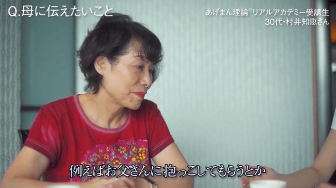 竹井智花さんの負の感情「お父さんに愛された記憶がない」