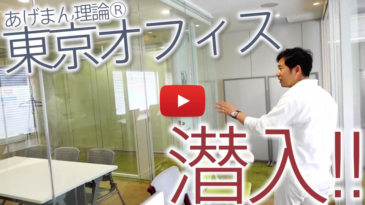 あげまん理論東京校(東京オフィス)に潜入!たくさんの受講生がここで「あげまん理論®︎」を学んでいる!