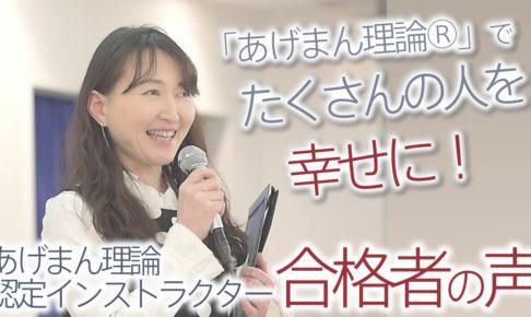 インストラクター合格者「蒼井ヒカリさん」の声!たくさんの人が「あげまん理論®︎」を活用して、幸せになってもらいたい!