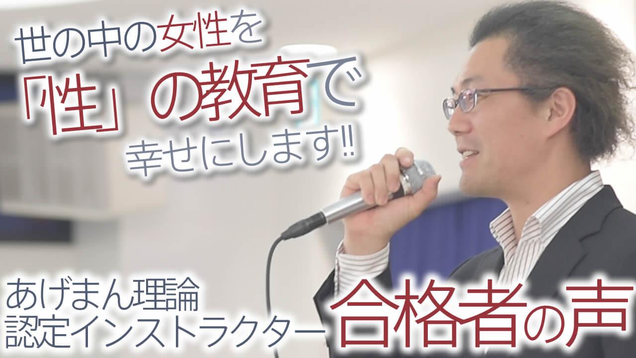 インストラクター合格者「水野祐希さん」の声!夫婦で「性の教育」を通して女性を幸せにする!