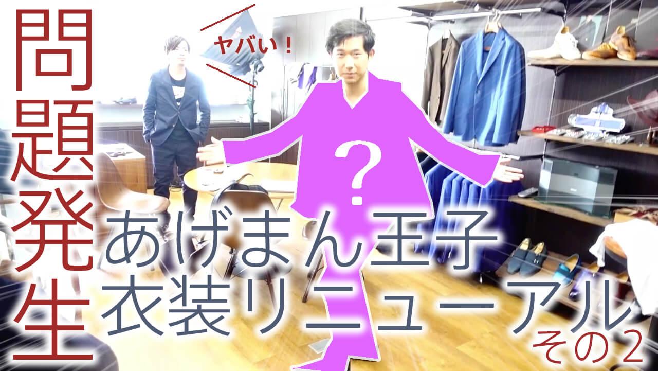 <動画>あげまん王子の衣装リニューアルその2!まさかの問題発生!?
