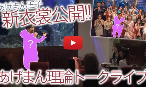 <動画>キャリア女性の仕事とパートナーシップ!あげまん理論トークライブまとめ!ゲスト高橋貴子さん