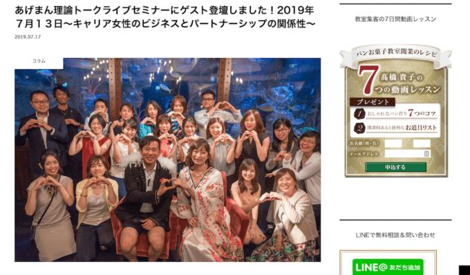 高橋貴子さんのブログ