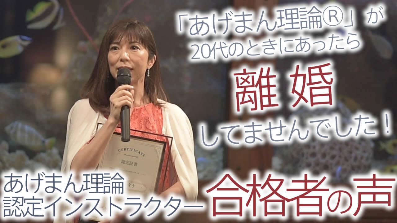 インストラクター合格者「小山幸子さん」の声!「あげまん理論®︎」を20代の時に知ってたら、私はきっと離婚しなかった!