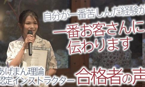 インストラクター合格者「尾崎春菜さん」の声!自分が一番苦しんだ経験が、一番お客さんに伝わる