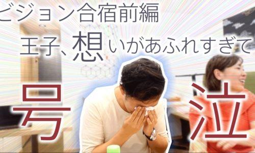 【前編】あげまん理論ビジョン合宿!京都でこれからのビジョンを明文化してきた!
