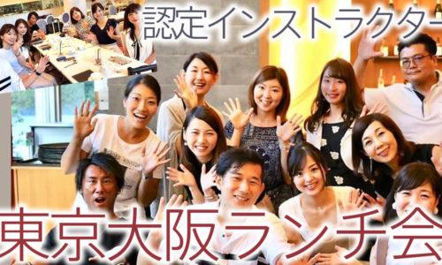 <動画>東京・大阪認定インストラクターランチ会!それぞれの得意分野を共有し合う!