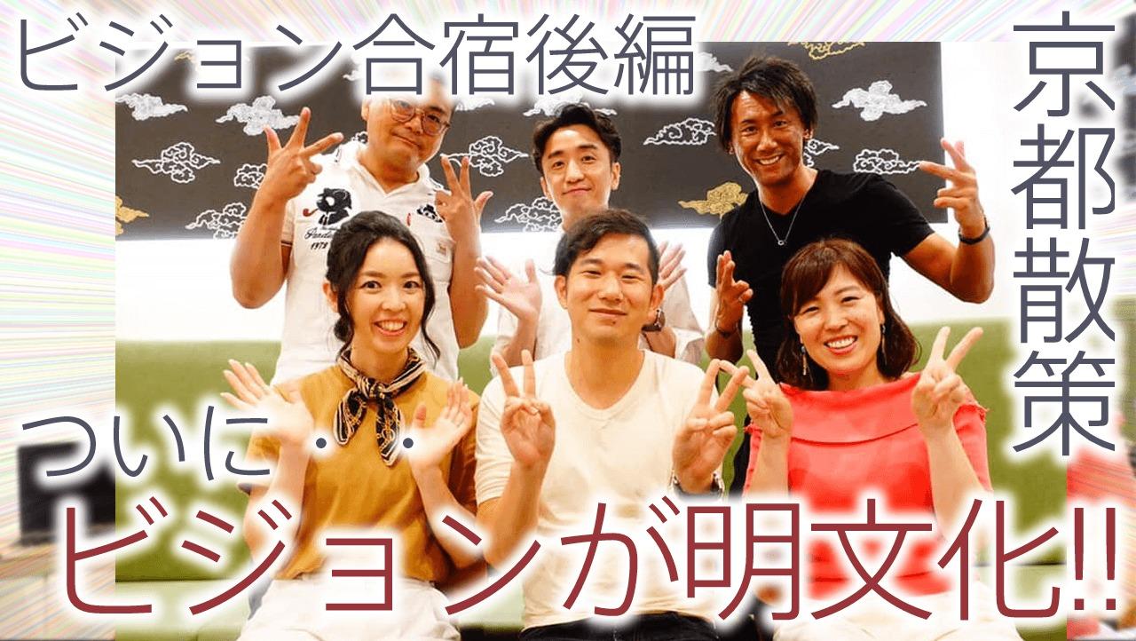 【後編】あげまん理論ビジョン合宿!京都散策とついにビジョンが明文化される!