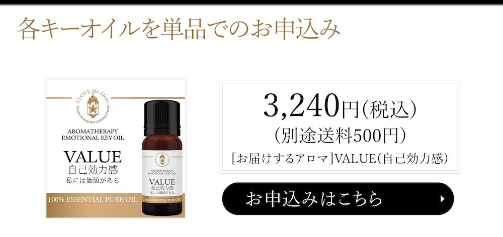 VALUE(バリュー・自己効力感)各商品単品での購入はこちら