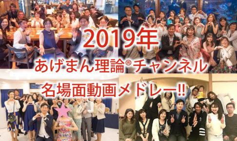 2019年振り返り!代表中村あきらの振り返りと名場面動画メドレー!