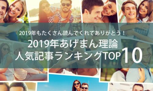 2019年「あげまん理論®︎」人気記事ランキングTOP10!1位は納得の・・・