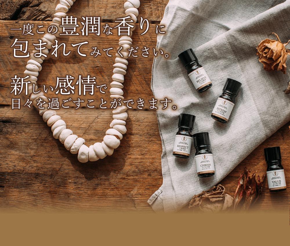 一度この豊潤な香りに包まれてみてください。新しい感情で日々を過ごすことができます。