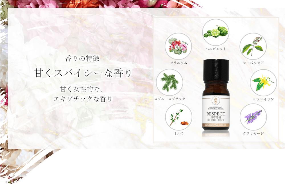 エステーム(自己受容感)は爽やかで甘い香りが特徴だ。 柑橘系のジューシーな香りに、フローラルの甘さが加わった優しい香りを発してくれる。
