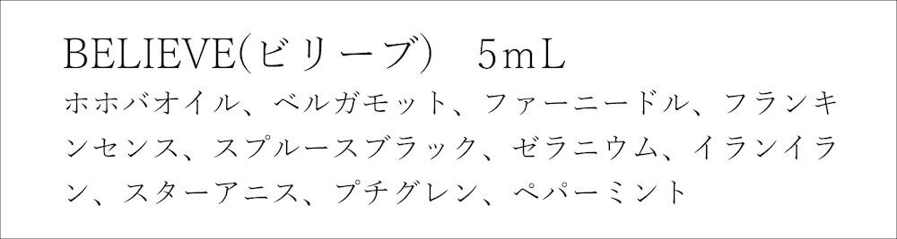 内容量:5ml 成分:ホホバオイル、ベルガモット、ファーニードル、フランキンセンス、 スプルースブラック、ゼラニウム、イランイラン、 スターアニス、プチグレン、ペパーミント