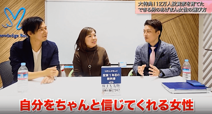 あげまん王子・中村あきらと投資の学校高橋慶行対談