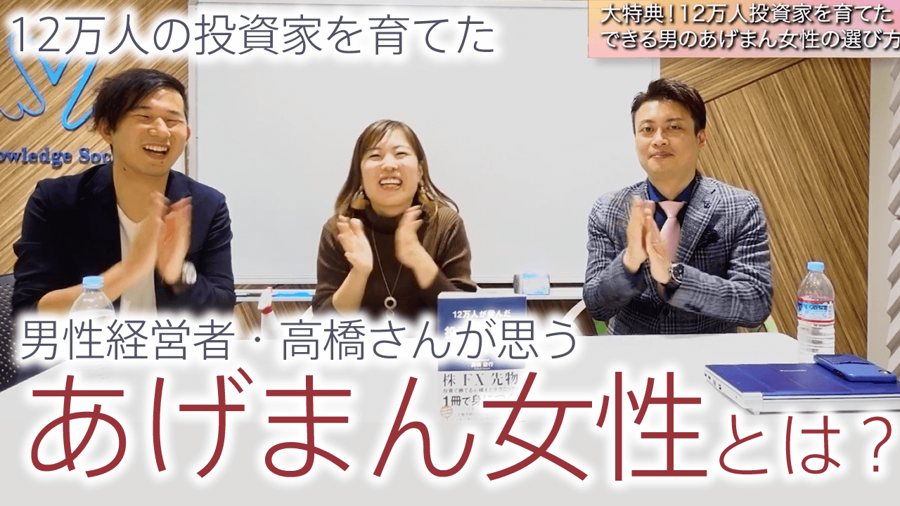 【特典対談】12万人の投資家が学んだ高橋慶行さんが思うあげまん女性とは?