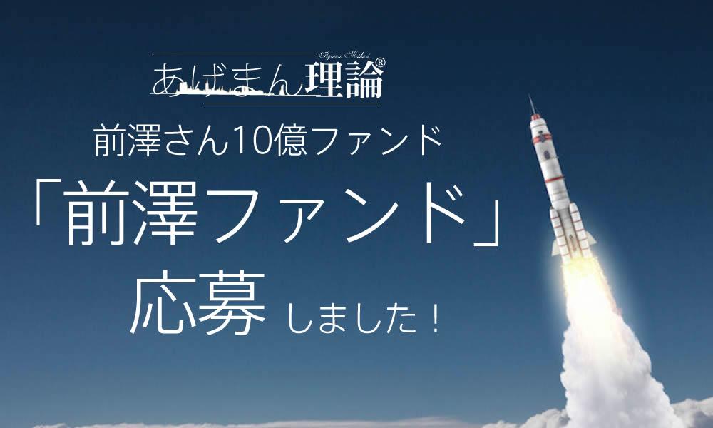あげまん理論は、【総額100億円】を投資する #前澤ファンド に応募しました!