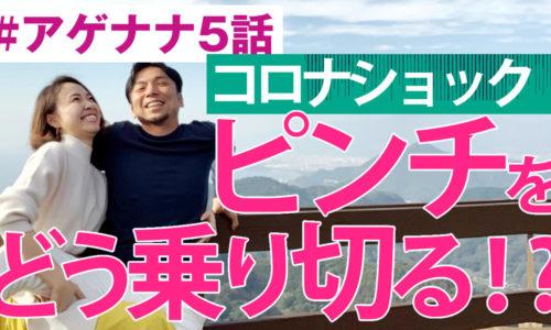 【#アゲナナ5話】コロナショック!ピンチに陥った時の「アゲナナ夫婦」の向き合い方!