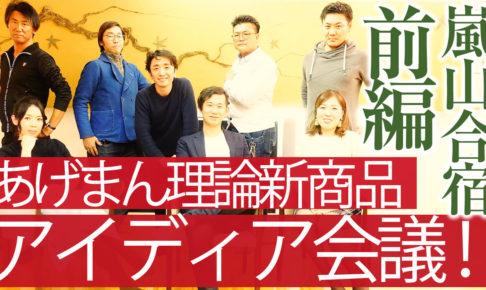 【京都嵐山合宿前編】あげまん理論新商品アイディア会議!