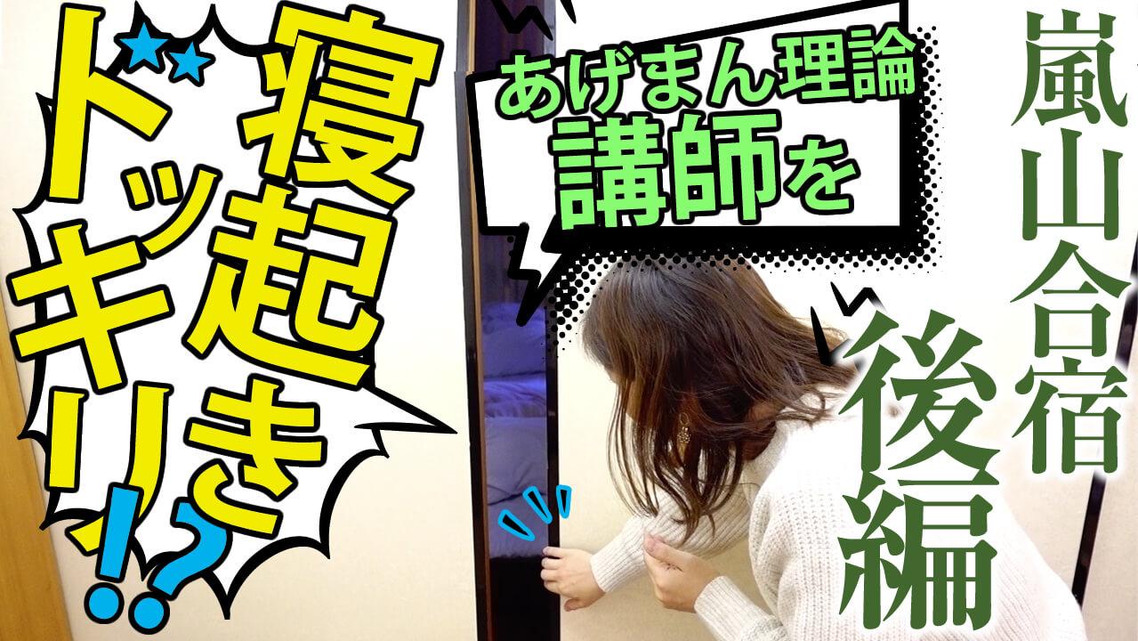 【京都嵐山合宿後編】あげまん理論講師を寝起きドッキリ!?京都嵐山散策!