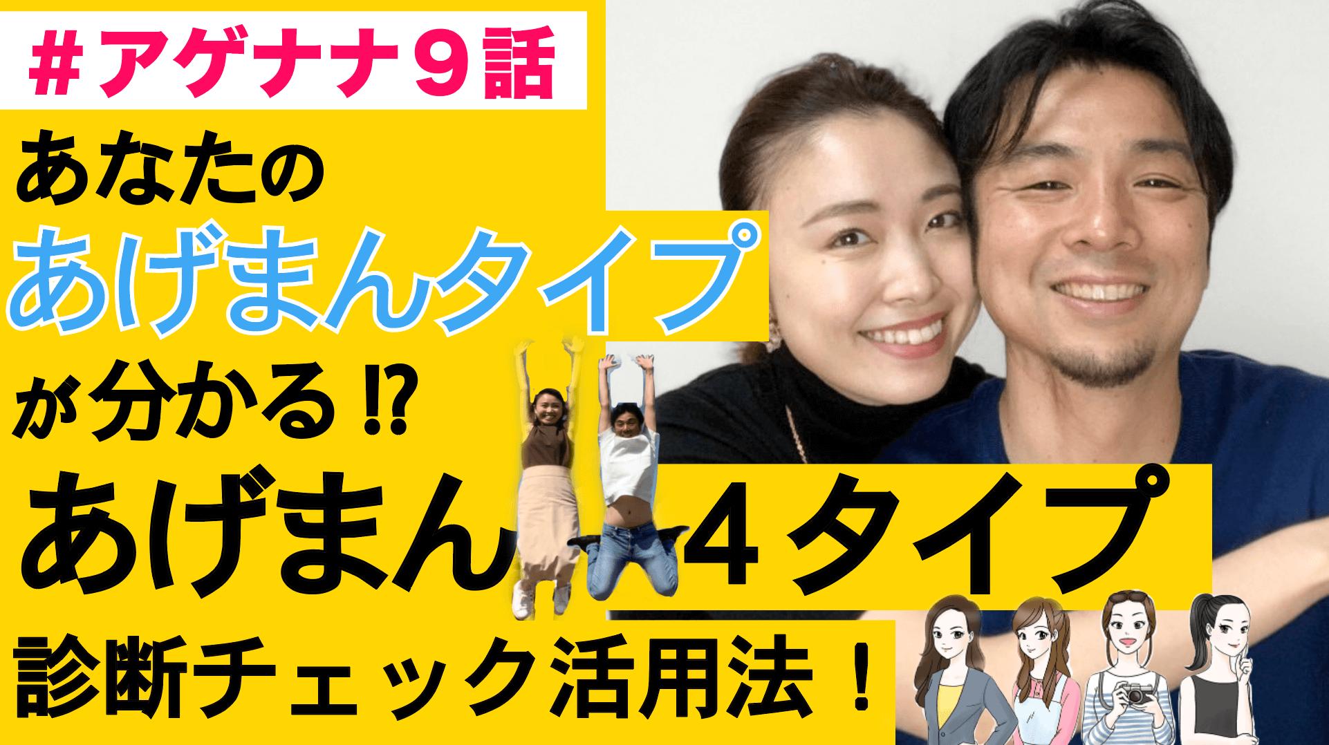 【#アゲナナ9話】あげまん4タイプ診断活用法