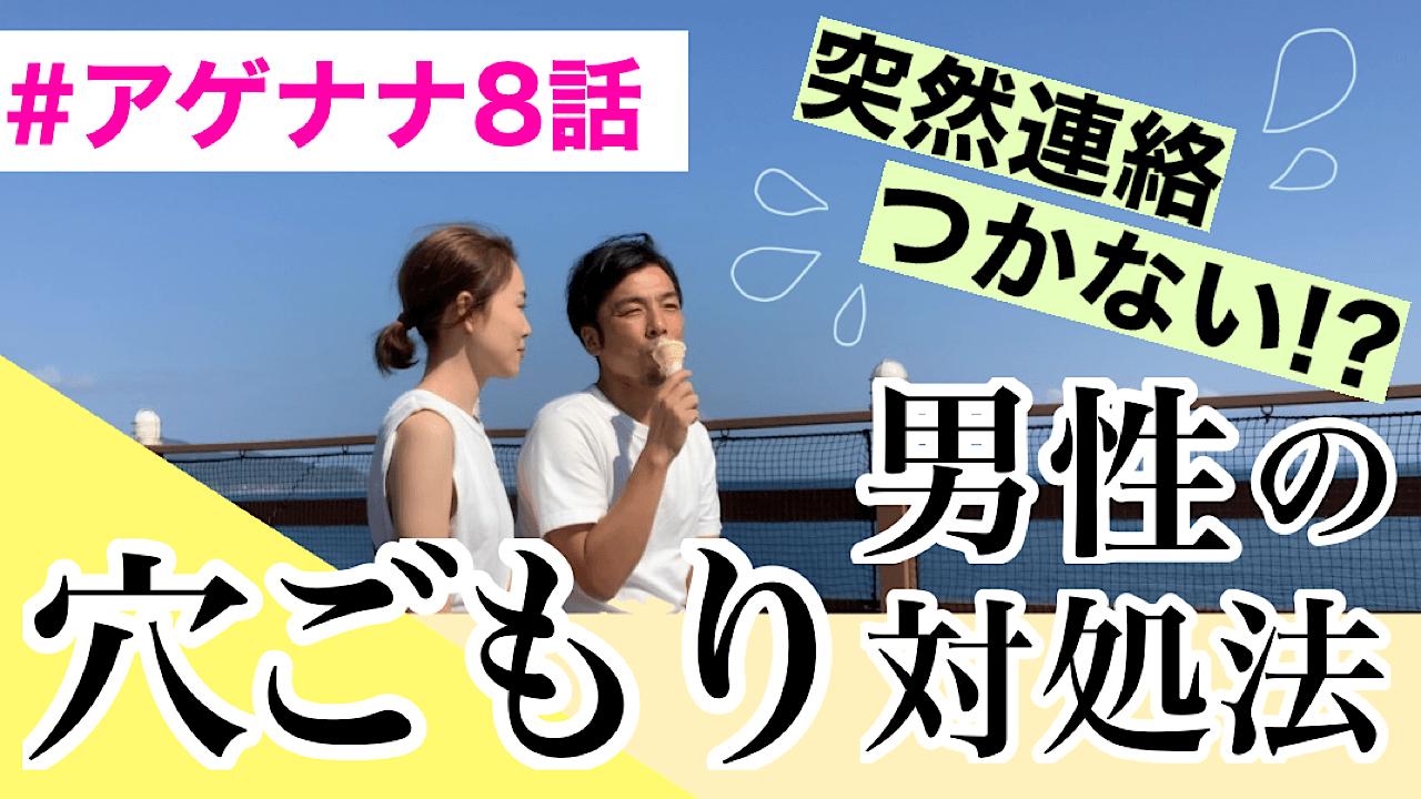 【#アゲナナ8話】アゲナナ夫婦が教える男性の「穴ごもり」対処法!