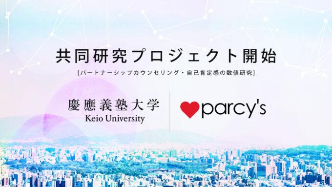 「幸福学」で国内を代表する慶應義塾大学 前野隆司教授と パートナーシップカウンセリングの共同研究を開始